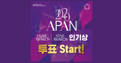 Lagu V BTS 'Sweet Night' Masuk Nominasi APAN MUSIC AWARDS 2020