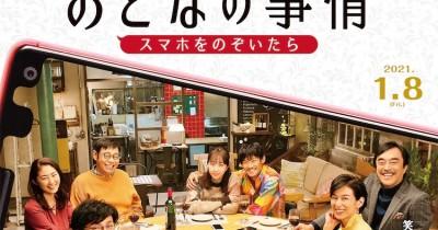 Sinopsis Film Adult's Situation, Pesta Makan Malam yang Berujung Masalah