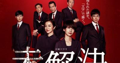 Sinopsis dan Daftar Nama Pemeran Drama Jepang Women Document Detectives 'Season 2'