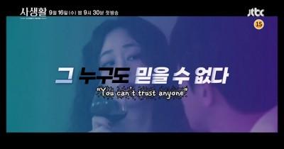 Sinopsis Private Lives, Drama Korea yang Tayang di JTBC